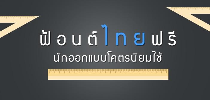 ฟ้อนต์ไทยฟรี ที่นักออกแบบไทยโคตรนิยมใช้กันมากที่สุด