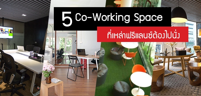 5 co working space for Space and co