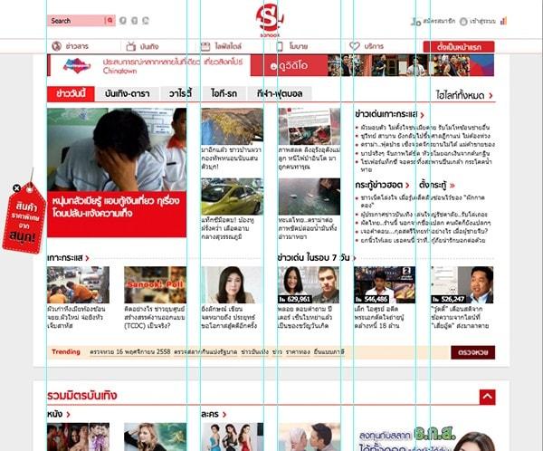 Grid ของเว็บไซต์