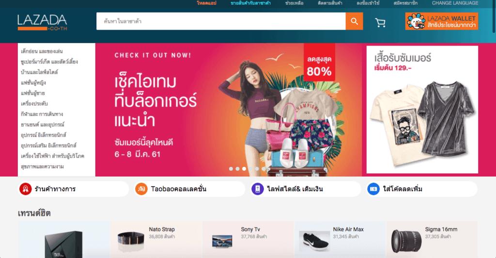 ออกแบบเว็บไซต์ E-commerce
