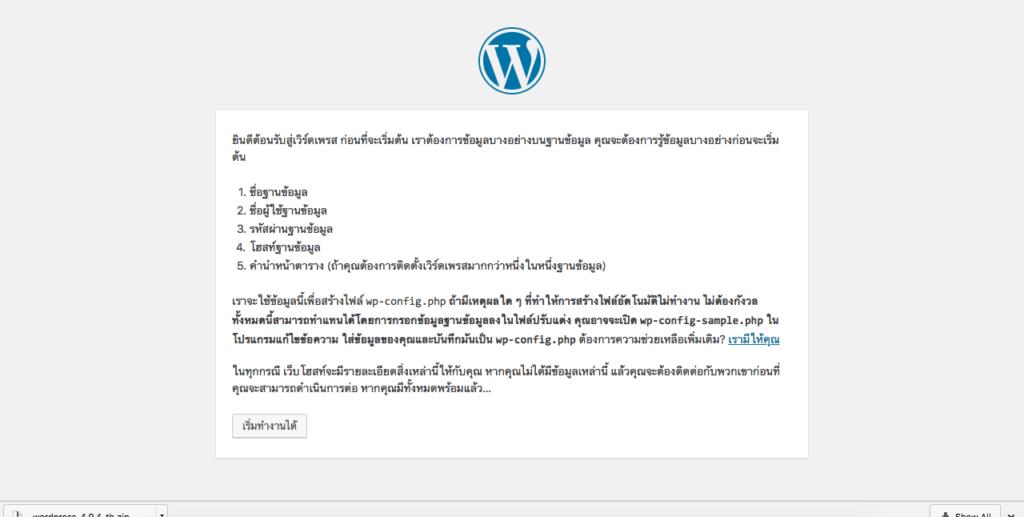 สอนทำเว็บ WordPress