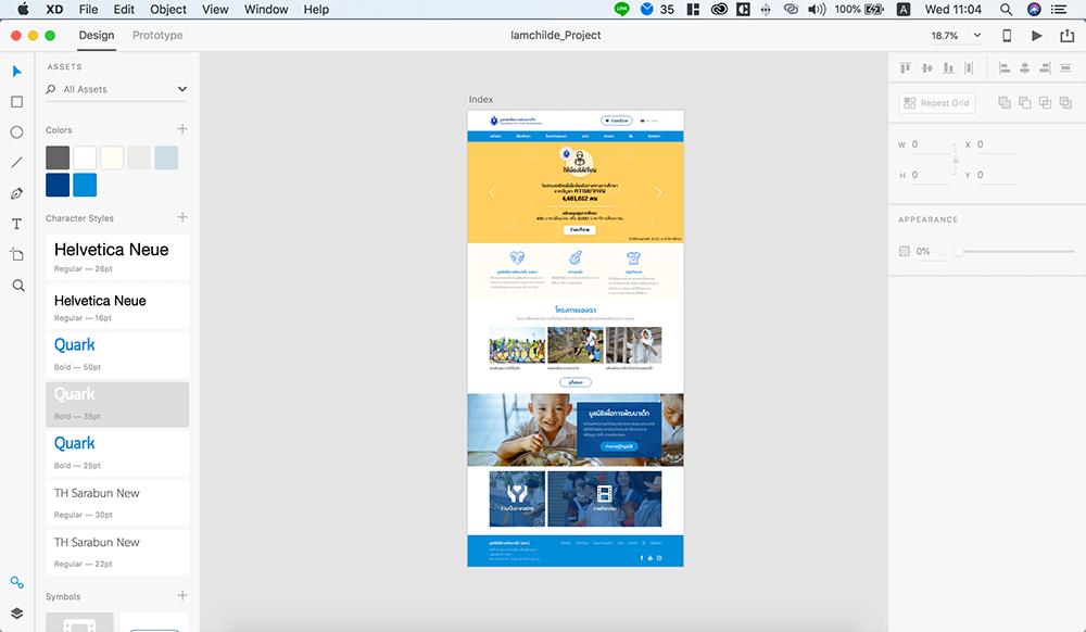 โปรแกรมออกแบบ UX