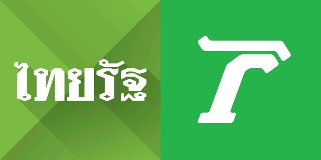 โลโก้ไทยรัฐ