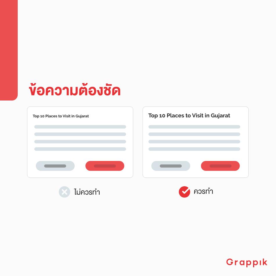ข้อความบน Card Design ต้องอ่านง่าย