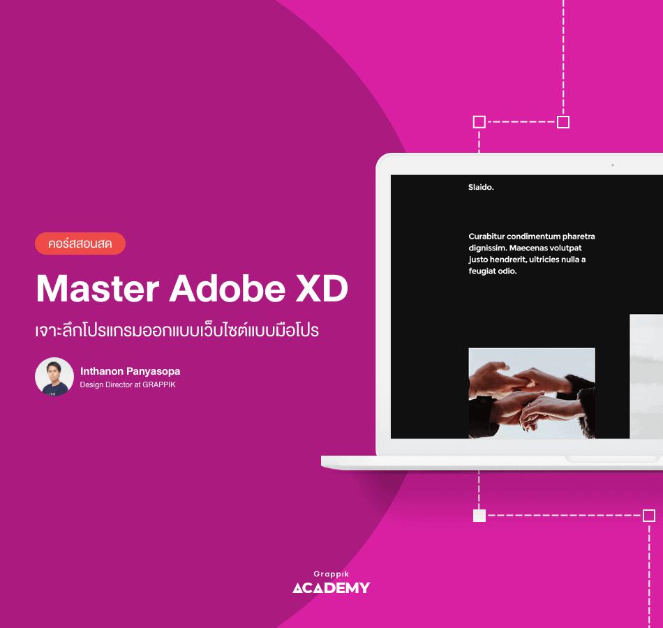 เรียนออกแบบเว็บไซต์ ด้วย Adobe XD