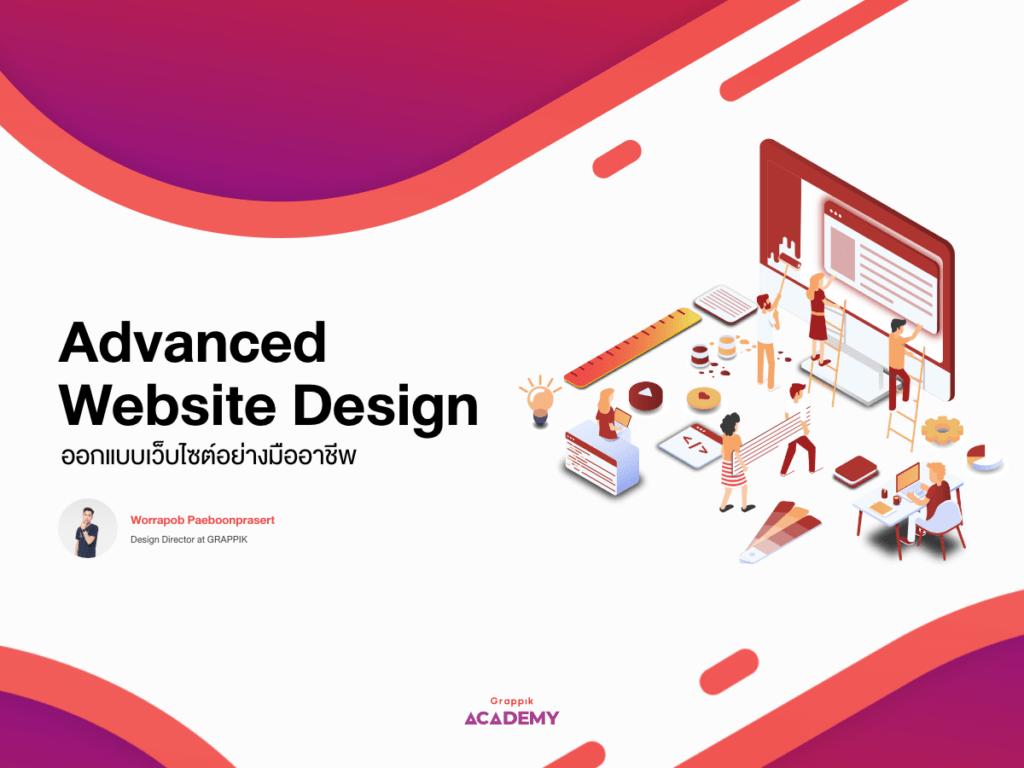 สอนออกแบบเว็บไซต์
