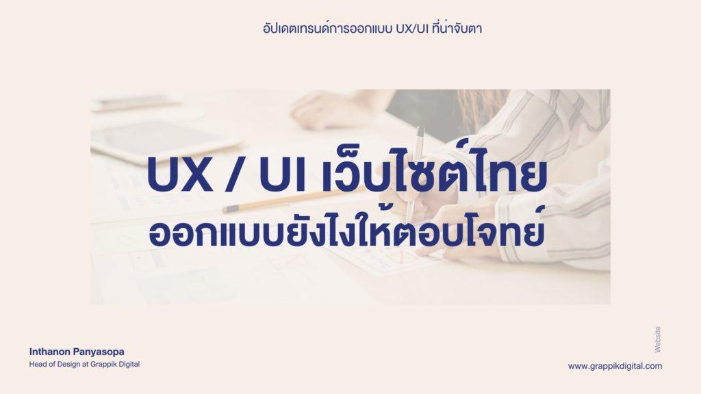UX/UI เว็บไซต์ไทย ออกแบบยังไงให้ตอบโจทย์