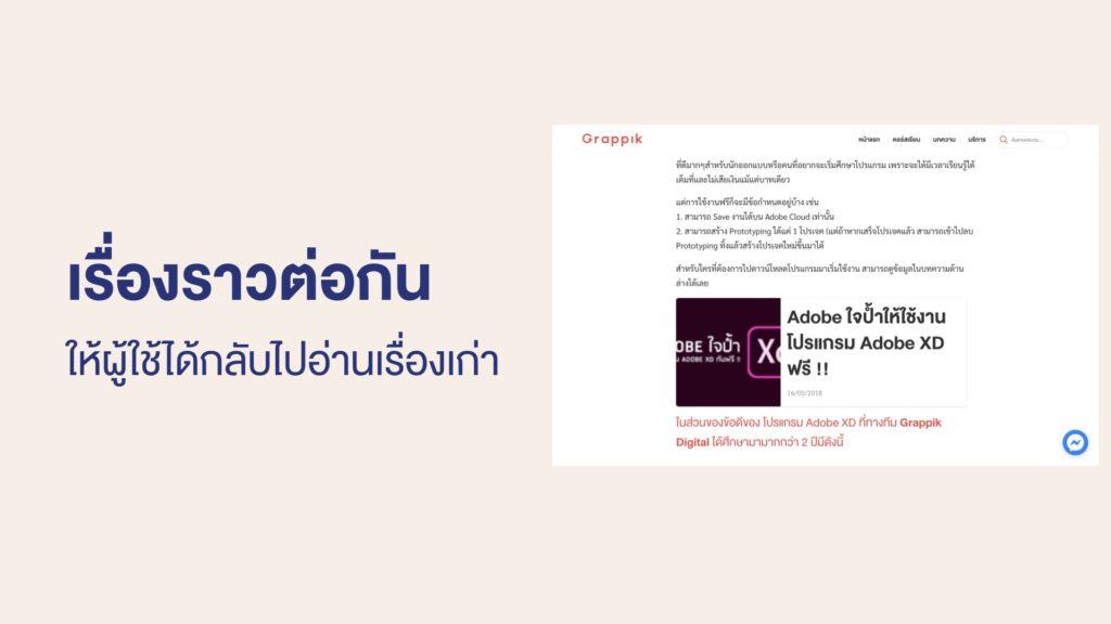 รูปภาพนี้มี Alt แอตทริบิวต์เป็นค่าว่าง ชื่อไฟล์คือ RAiNMAKER-Thai-Website.023-1024x576.jpeg