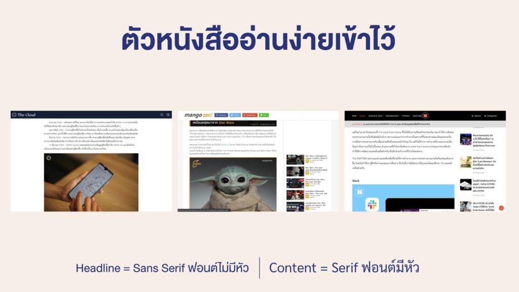 รูปภาพนี้มี Alt แอตทริบิวต์เป็นค่าว่าง ชื่อไฟล์คือ RAiNMAKER-Thai-Website.024-1024x576.jpeg