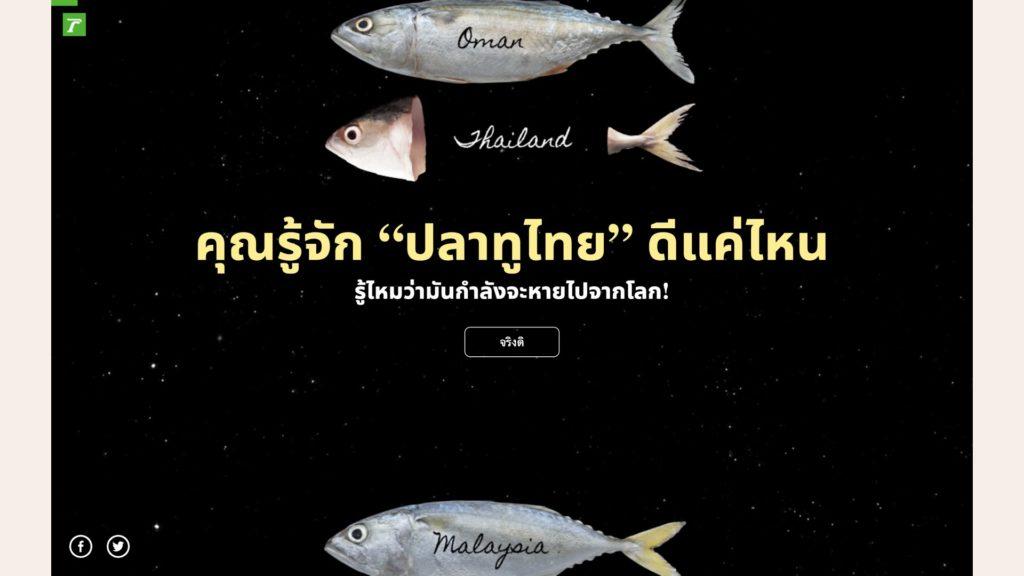 รูปภาพนี้มี Alt แอตทริบิวต์เป็นค่าว่าง ชื่อไฟล์คือ RAiNMAKER-Thai-Website.027-1024x576.jpeg