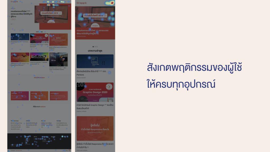 รูปภาพนี้มี Alt แอตทริบิวต์เป็นค่าว่าง ชื่อไฟล์คือ RAiNMAKER-Thai-Website.035-1024x576.jpeg