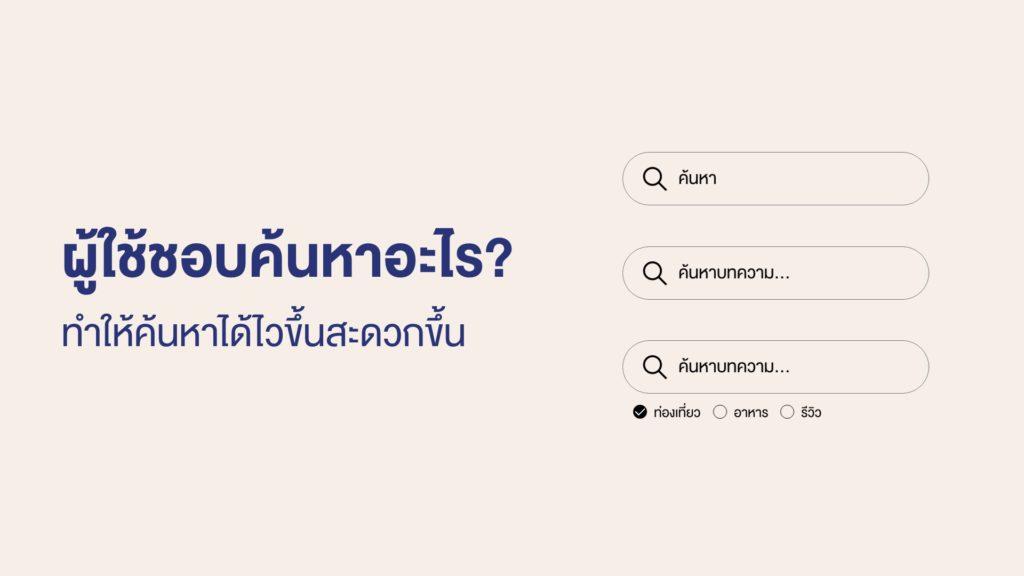 รูปภาพนี้มี Alt แอตทริบิวต์เป็นค่าว่าง ชื่อไฟล์คือ RAiNMAKER-Thai-Website.015-1024x576.jpeg