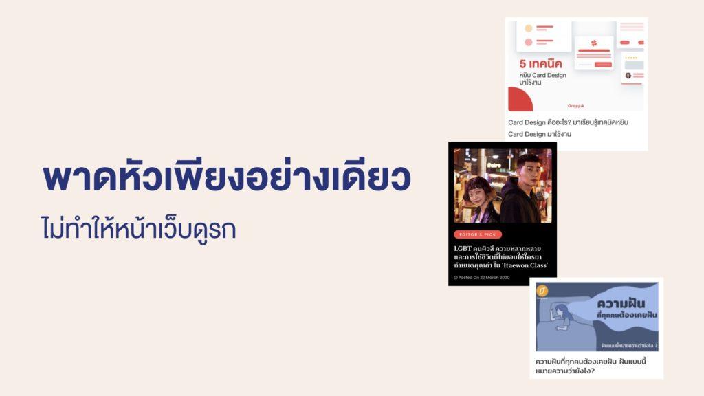 รูปภาพนี้มี Alt แอตทริบิวต์เป็นค่าว่าง ชื่อไฟล์คือ RAiNMAKER-Thai-Website.018-1024x576.jpeg