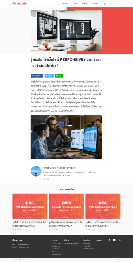 เบื้องหลังการทำเว็บไซต์ หลักการออกแบบหน้าอ่านเนื้อหา