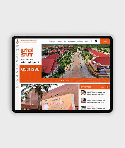 ผลงานออกแบบเว็บไซต์ SUT โดย Grappik Digital Agency