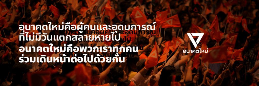 ฟอนต์ไทยฟรีใช้ทำเว็บ ฟอนต์ Anakotmai
