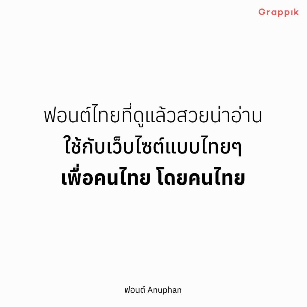 ฟอนต์ไทยฟรีใช้ทำเว็บ ฟอนต์ Anuphan