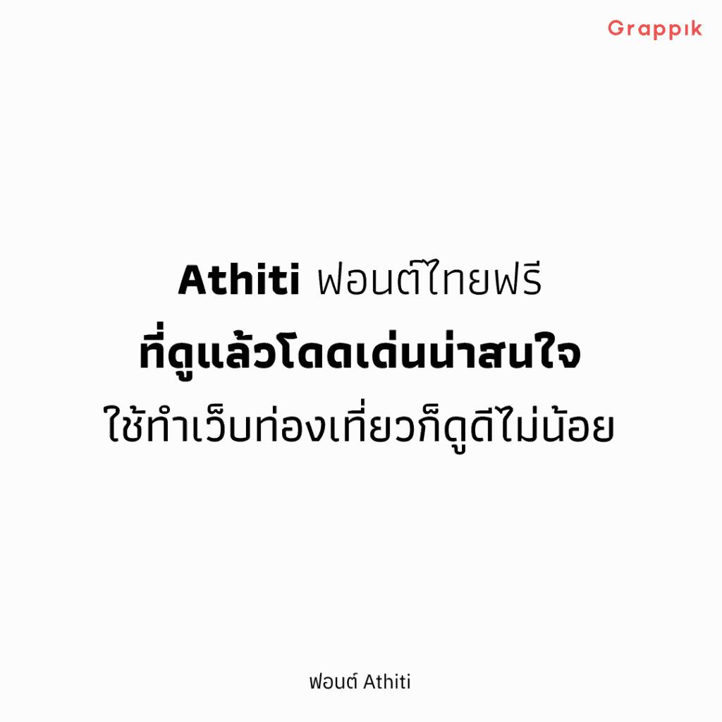 ฟอนต์ไทยฟรีใช้ทำเว็บ ฟอนต์ Athiti